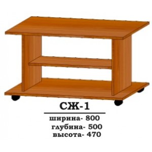 Стіл журнальний СЖ-1