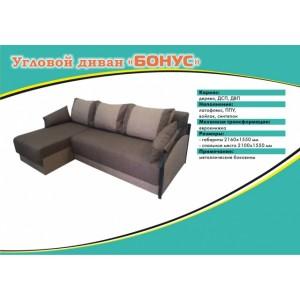 Бонус кутовий диван
