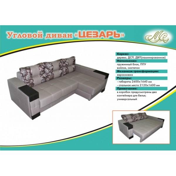 Цезар кутовий диван
