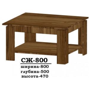 Стіл журнальний СЖ-800