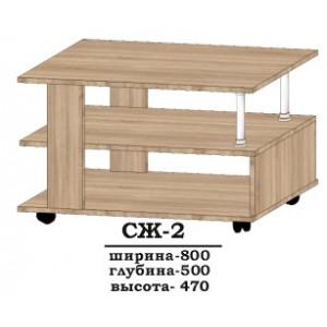 Стіл журнальний СЖ-2