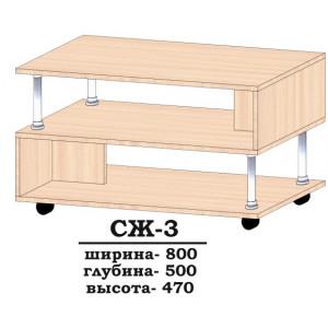 Стіл журнальний СЖ-3